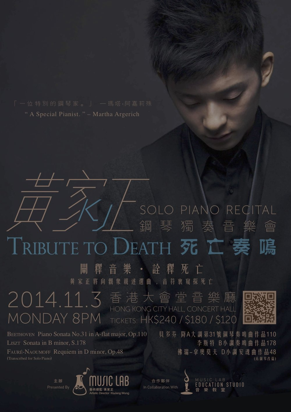 "KJ Solo Piano Recital: Tribute to Death  - Death is inevitable, yet a taboo. The mystery of death has formed our culture, haunted our civilization, shadowed our existence.Pianist KaJeng Wong brings us an unconventional recital, ""Tribute to Death"", programming the masterpieces by Beethoven, Liszt and Fauré amongst his sharing on philosophy of life and death.PROGRAMMEPiano Sonata No.31 in A-flat major, Op.110 – BeethovenSonata in B minor, S.178 – LisztRequiem in D minor, Op.48 (Transcribed for Solo Piano) – Fauré-Naoumoff"