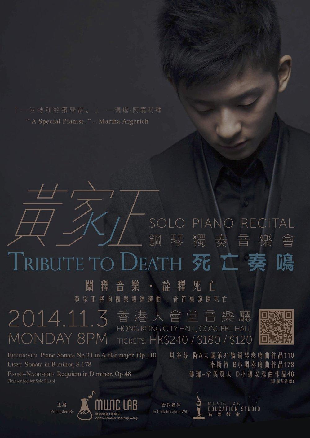黃家正鋼琴獨奏音樂會:死亡奏鳴 - 死亡近在咫尺,無形、無聲、無息。死亡無可避免,我們生命中的每一天,每一秒都朝死亡邁進。死亡卻是迷人的,因為它已成定局,也因為它充滿神秘。藝術總監黃家正將以「死亡」作命題,分別演奏貝多芬音樂生涯後期的《第31號鋼琴奏鳴曲》、李斯特的人生寫照《B小調奏鳴曲》及為鋼琴改編的佛瑞《安魂曲》三首作品,音樂會亦將打破慣常規,與觀眾現場分享生死哲學與選曲理念,與聽眾探討死亡如何成為作曲家晚期創作的催化劑,從音樂窺探死亡奧秘。節目降A大調第31號鋼琴奏鳴曲作品110 – 貝多芬B小調奏鳴曲作品178 – 李斯特D小調安魂曲作品48 (為鋼琴改篇) – 佛瑞-拿奥莫夫