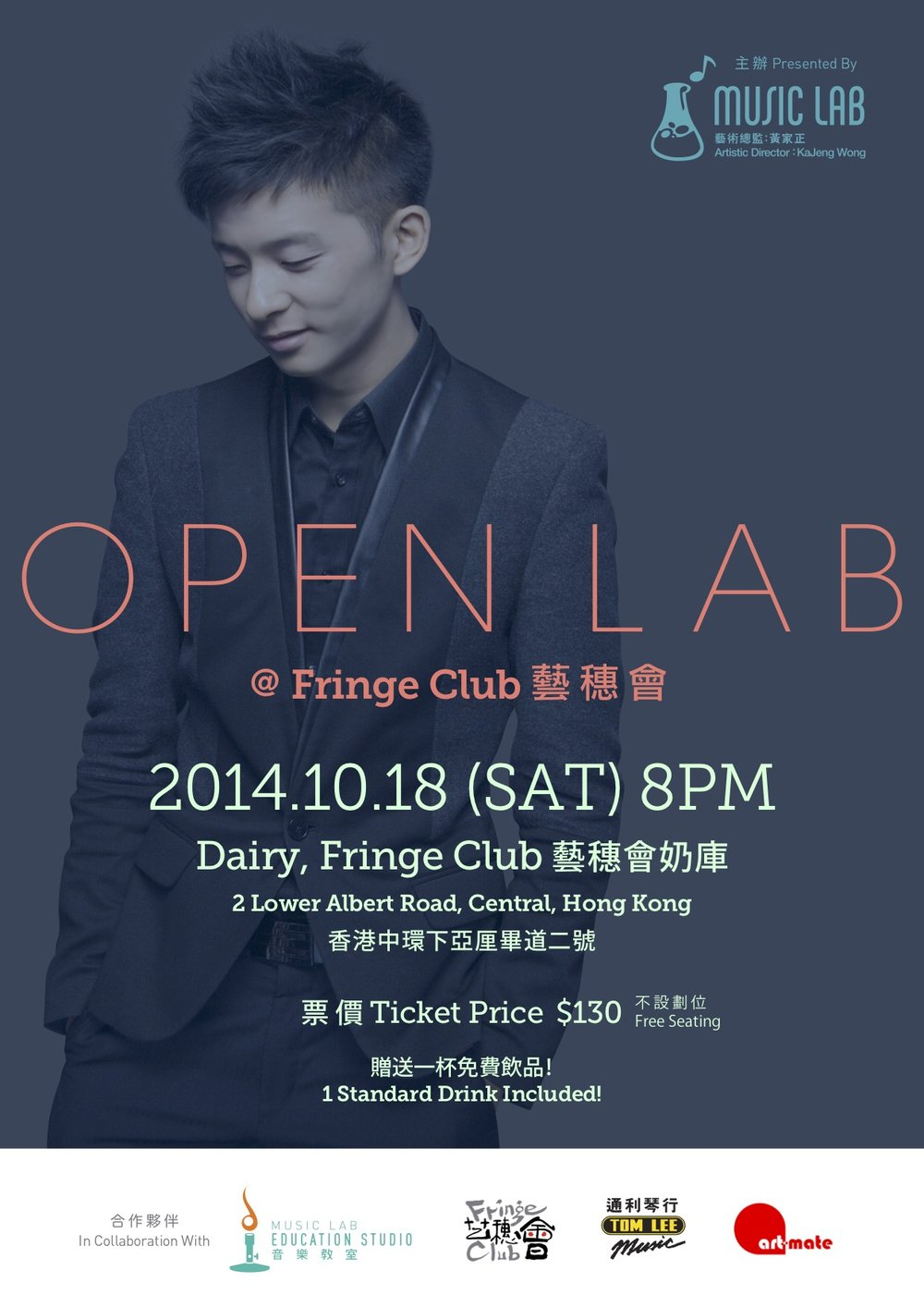 Open Lab @ Fringe Club - Open Lab now in Fringe Club!From Baroque to Jazz, pianist KaJeng Wong will perform and share about music with you, with a drink in your hands!