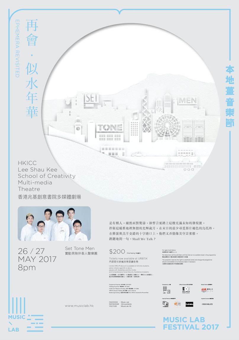 再會 · 似水年華 - 有人說我城繁花似錦 ,也有人說我城崩分離析-這個曾經的小小漁港,又應何去何從?本地薑音樂節2017的壓軸製作,再會‧似水年華,將以五個命題,包括人情,空間,公義,希望,知足,重塑香港的情懷,營造香港的百態,透過一首首不同年代,耳熟能詳的流行廣東歌,揉合不同的劇場元素,讓聽眾多角度飽覽昔日香港的栩栩色相。按此觀看音樂會預告