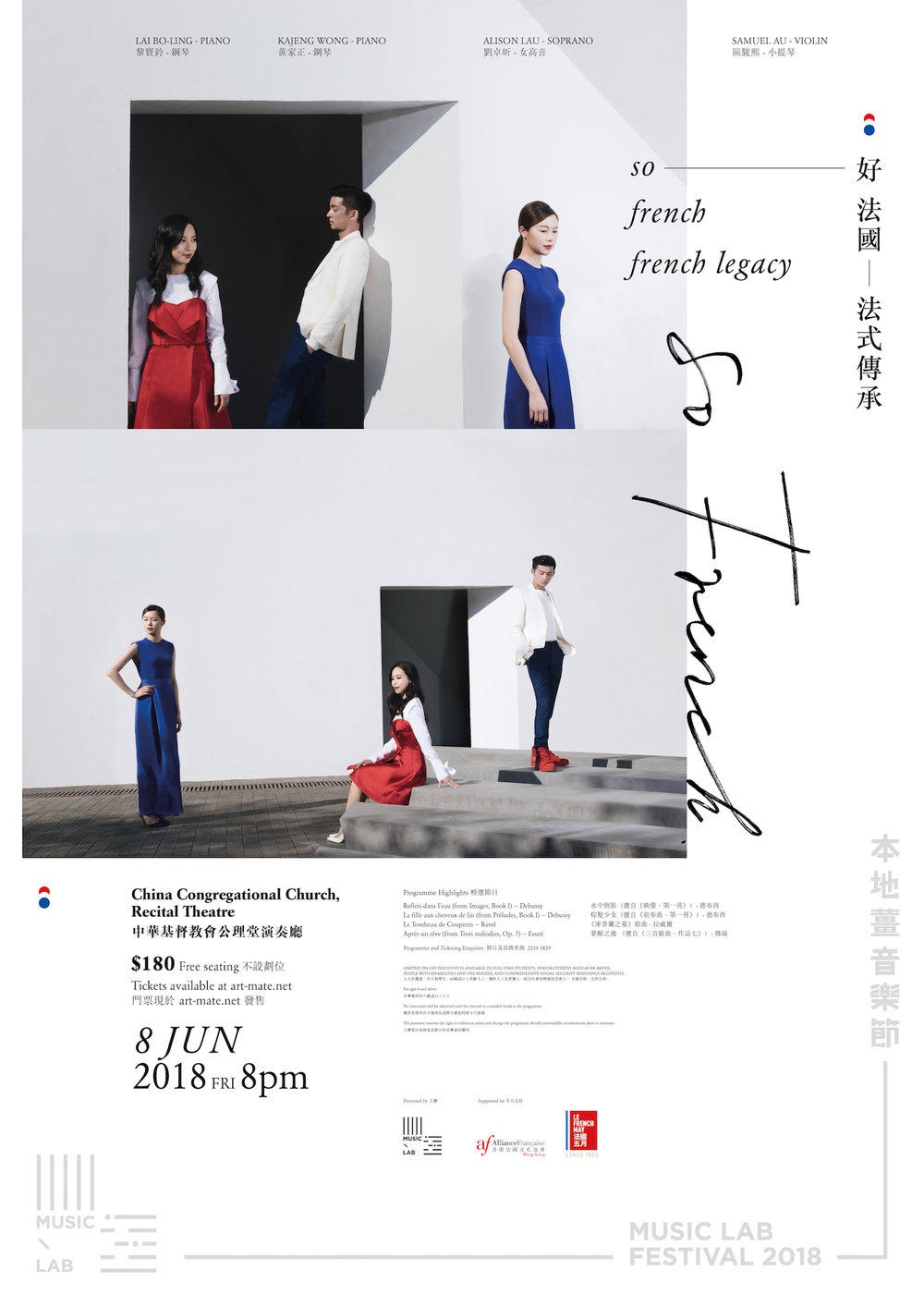 So French - French Legacy - Genre: Chamber MusicDate: 8 June 2018 | 8PMVenue: China Congregational Church, Recital Theatre (6F, 119 Leighton Road, Causeway Bay, Hong Kong)Musicians: Samuel AU, LAI Bo-ling, Alison LAU, KaJeng WongSo French - French Legacy is about the heritage of French Art. From the baroque master Francois Couperin to the age of Faure, Debussy, Ravel, Chausson besides the literary inspiration from the poet Leconte de Lisle, the French tradition influenced as far as the American impressionistic composer Charles Griffes, as well as 20th century master Olivier Messiaen, who taught the legendary Japanese Toru Takemitsu.