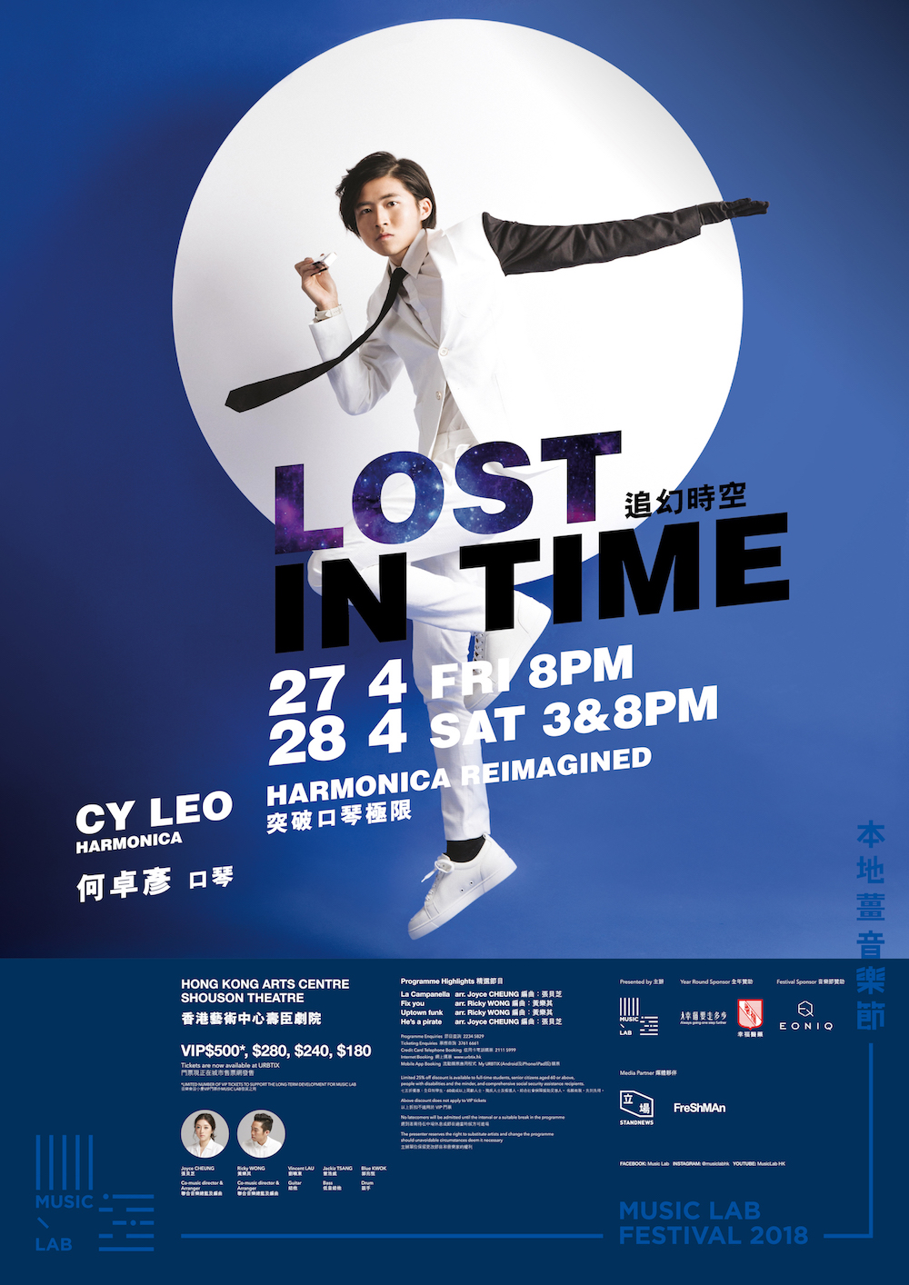 Lost in Time - Genre: Crossover PopDate: 27 April 2018 | 8pm          28 April 2018 | 3 & 8pmVenue: Hong Kong Arts Centre, Shousan TheatreMusicians: CY LEO, Joyce CHEUNG, Ricky WONGHarmonica world champion CY Leo will lead the project Lost in Time  to start off our Music Lab Festival 2018. CY promises to deliver smashingly pleasurable listening experience by infusing the boundaries of signature pops in different eras, to be lost in time from classics to the modern pop.Lost in Time assembles the greatest hits of pop from different eras, to be arranged by jazz arrangers, Joyce Cheung and Ricky Wong. The production on one hand reviews the timeless value of music, while experiments the capacity of the harmonica to deliver a spectrum of music genres in different ages on the other. The performance will also be aided by multimedia projections and sets, to portray creative and stylistic elements in different eras.