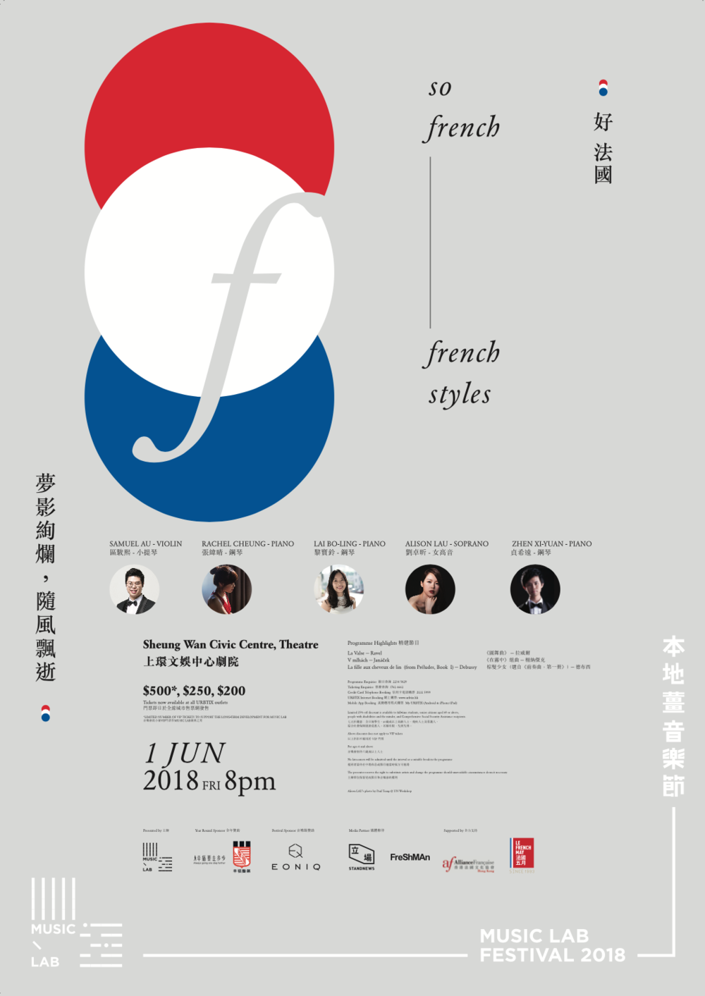 So French - French Impressions - Genre: Chamber MusicDate: 1 June 2018 | 8PMVenue: Sheung Wan Civic Centre, TheatreMusicians: Samuel AU, Rachel CHEUNG, LAI Bo-ling, Alison LAU, ZHEN Xi-yuanSo French - French Impressions is a tribute to the various genres in which the composers and the painters echo each other in different mediums. The concert sets in the category of Poeme, Valse, Phenome, Reves and L'abstrait - just as how the artists used to perceive.