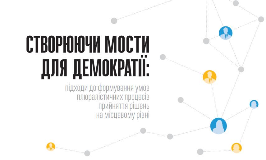 У навчальному посібнику викладено теоретичні положення та практичні рекомендації щодо створення умов для демократичного прийняття рішень на місцевому рівні.