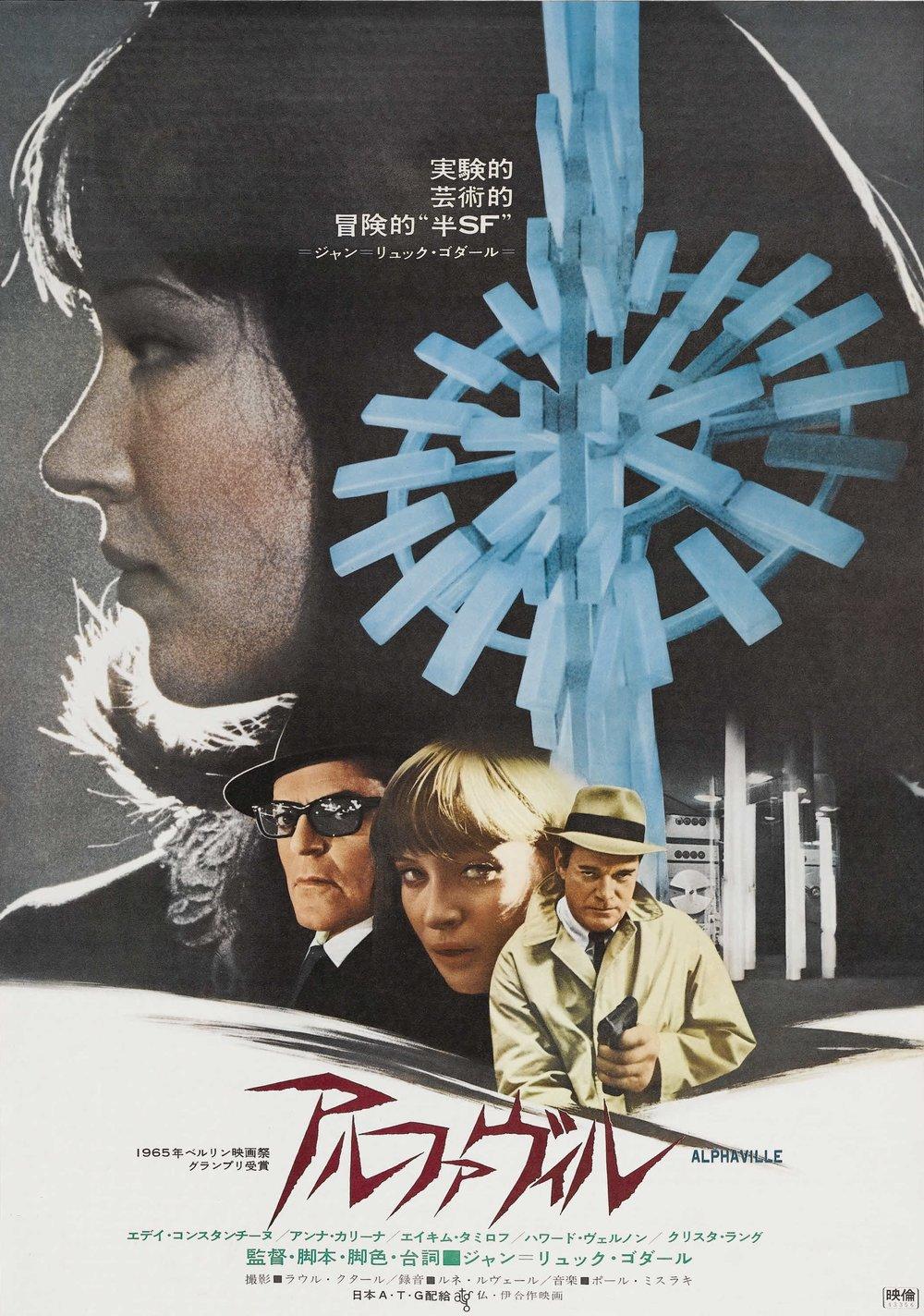 Alphaville Japanese poster