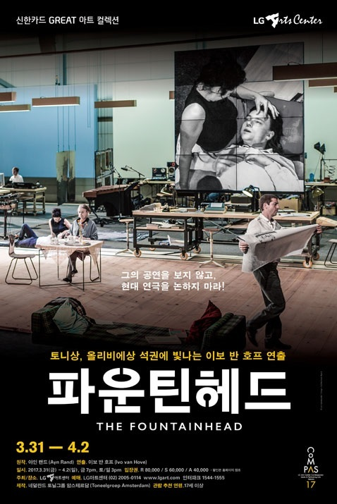IKEA-2000? No, it's the Korean poster for 'The Foutainhead', directed by van Hove.