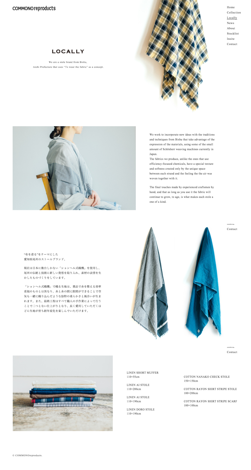 screencapture-commonoreproducts-com-home-locally-1454994353291.png