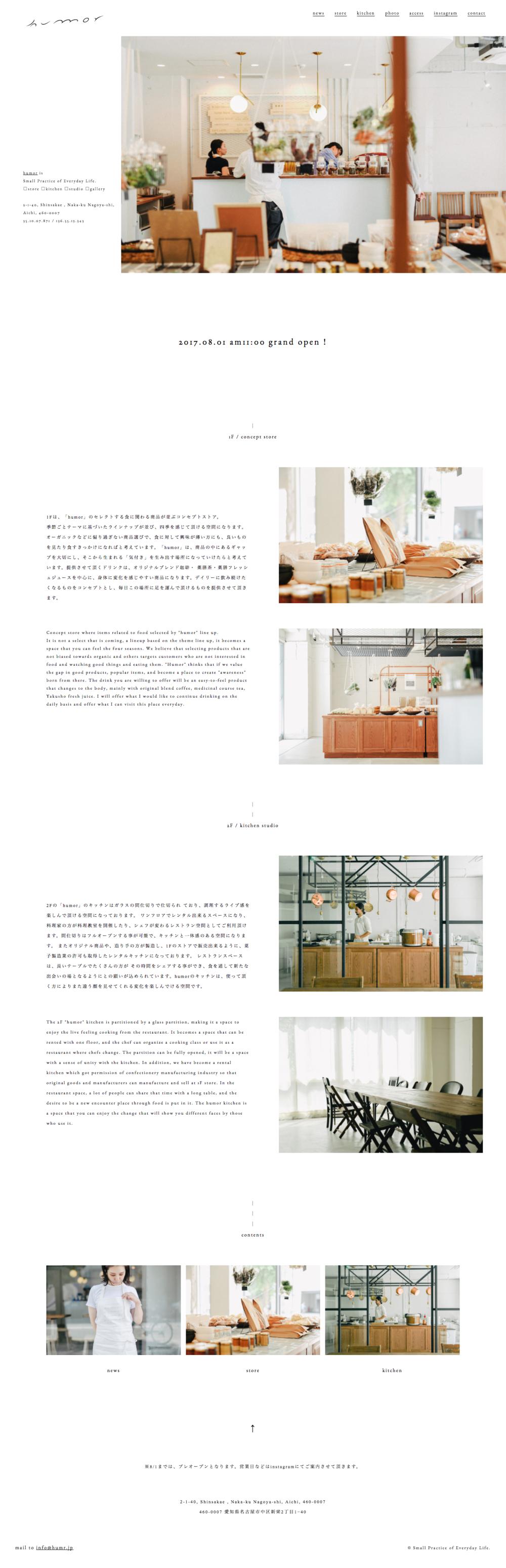 screencapture-humr-jp-wp-1504835849397.png