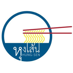 At Hung-Sen, we serve authentic Thai foodand great street food!