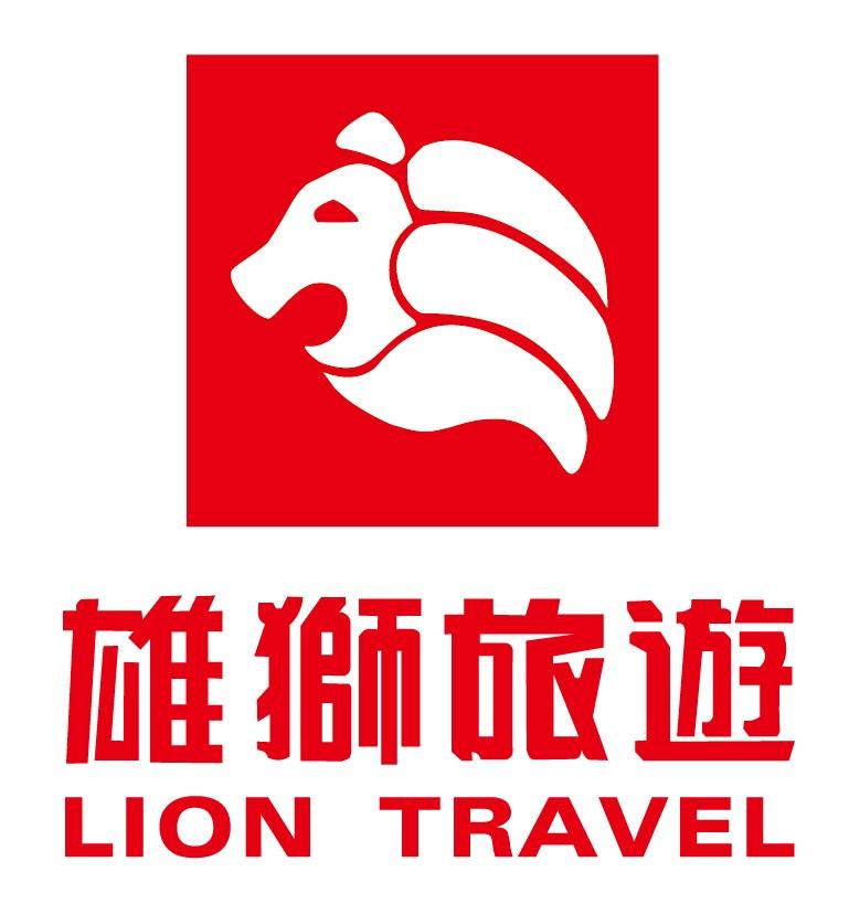 雄獅旅遊 LION TRAVEL