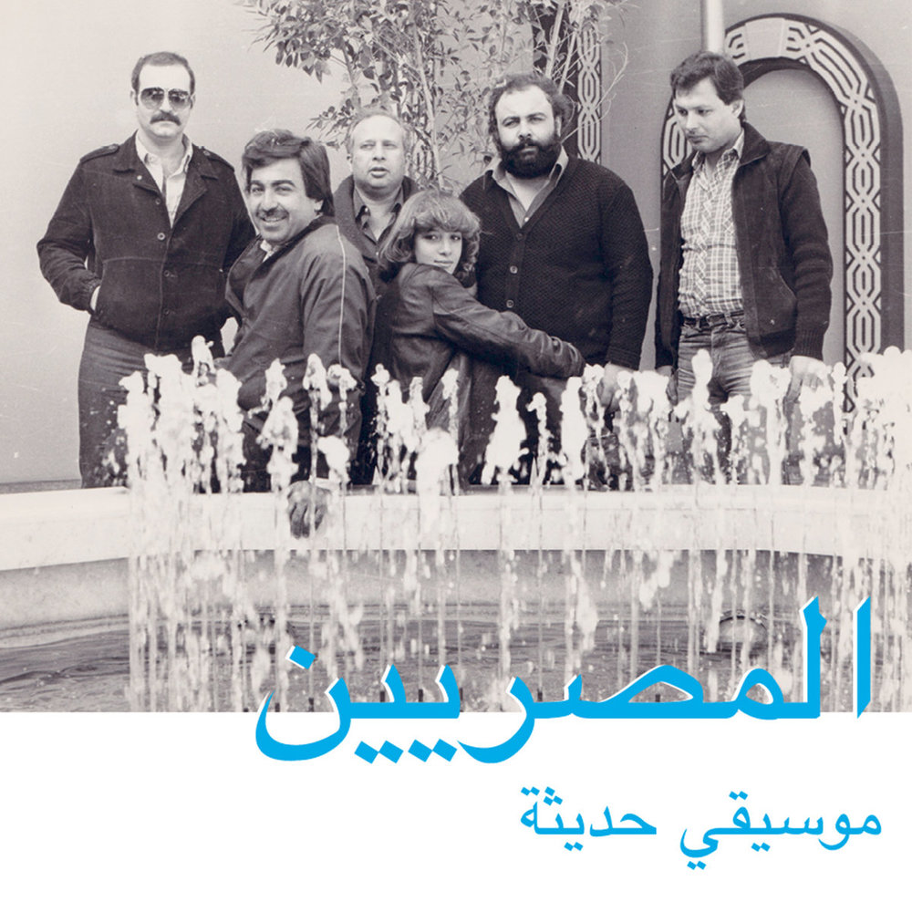 Al Massrieen  Modern Music (Habibi Funk)
