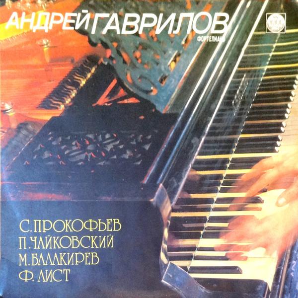 Андрей Гаврилов Фортепиано (Russian Disc)