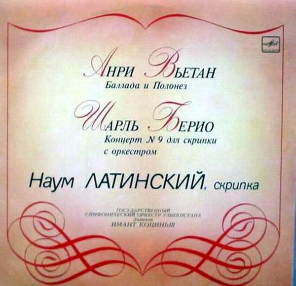 Анри Вьетан / Шарль Берио, Наум Латинский Баллада И Полонез / Концерт № 9 Для Скрипки С Оркестром (Мелодия)
