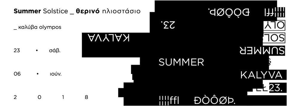 YPARXEI PROVLIMA AMALIA - KALYVA, GREECE