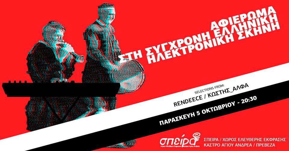RENDEECE & KOSTIS ALFA pt I - SPEIRA, GREECE