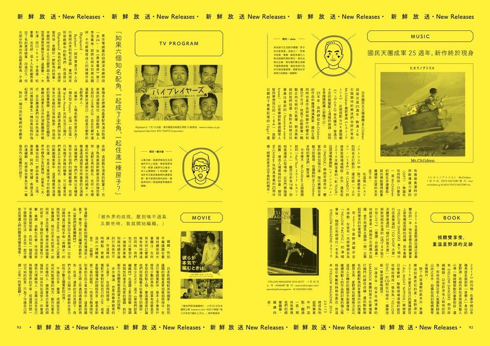 秋刀魚 雜誌