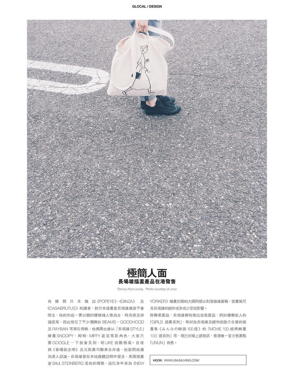 unun yu nagaba city magazine.jpg
