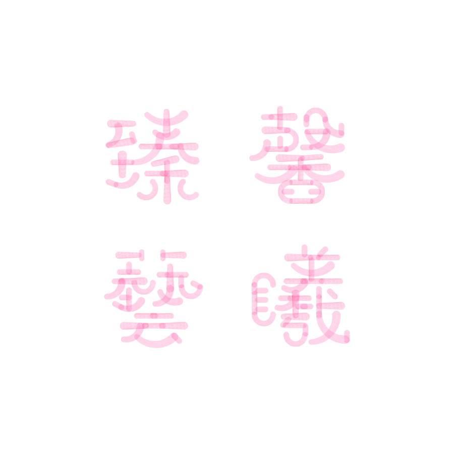 ununliving+laizinali+臻馨藝曦.jpg