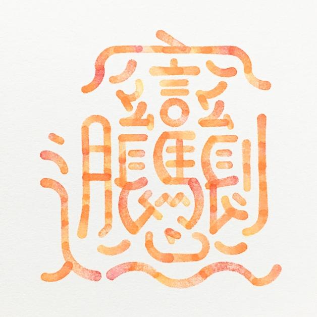 ununliving+來字哪裏+筆畫最多的中文字-biáng.jpg
