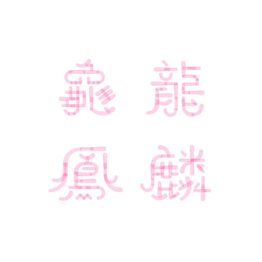 ununliving+來字哪裡+龜龍鳳麟.jpg