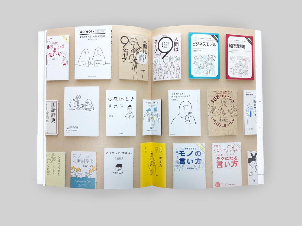 unun_yu-nagaba-i-did-book-inner_5.jpg