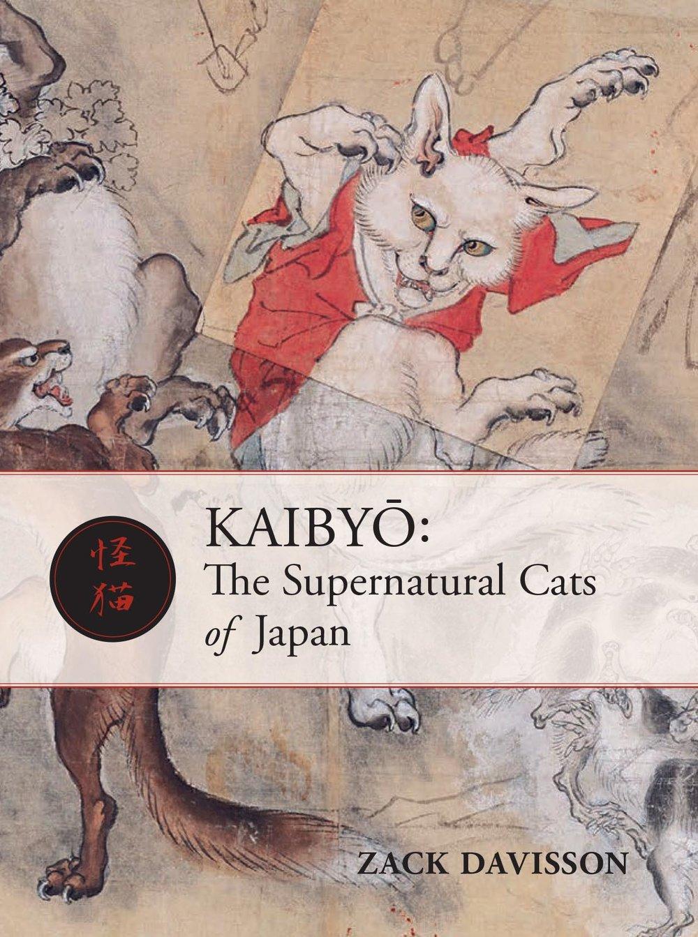 Kaibyo_Cover_WEB.jpg