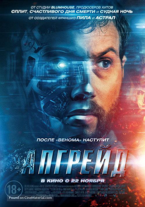 upgrade-russian-movie-poster.jpg