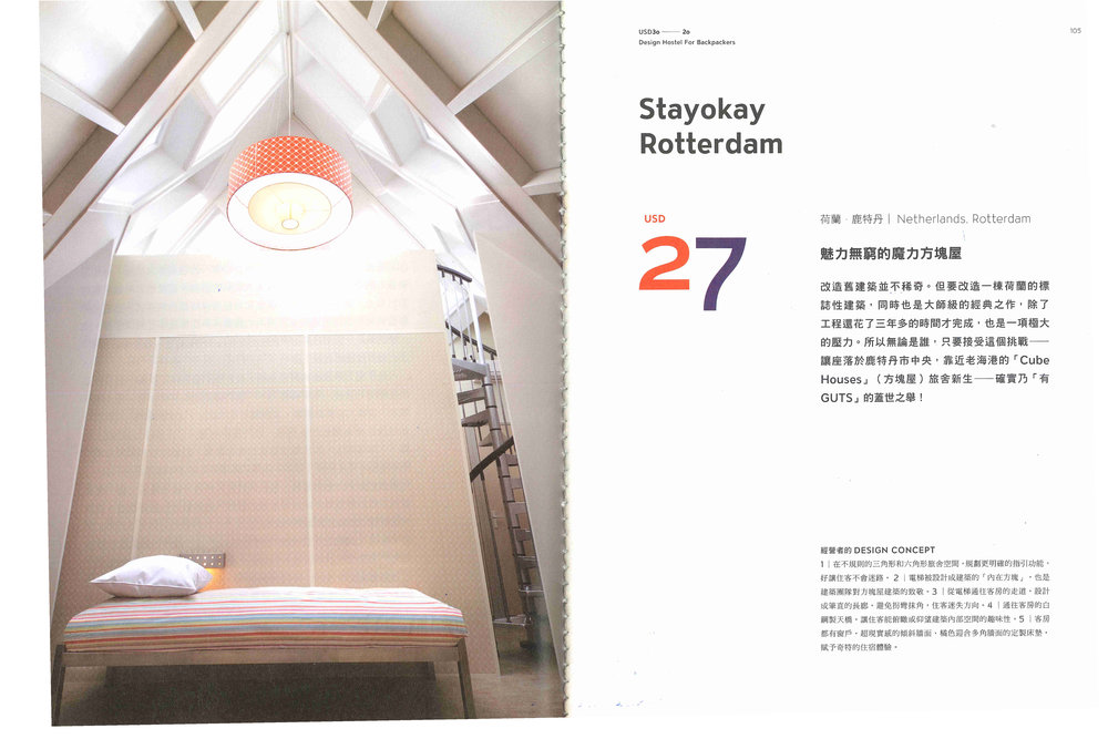 hosteldesign2.jpg