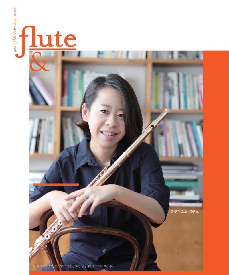flute&+vol.51.jpg