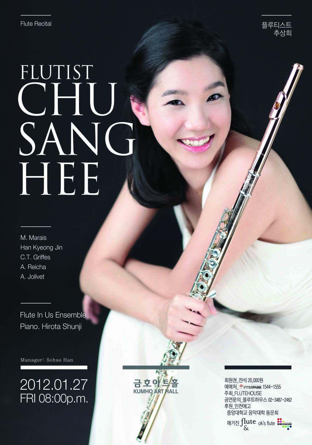 chusanghee2012.jpg