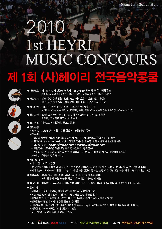 heyriconcours2010.jpg