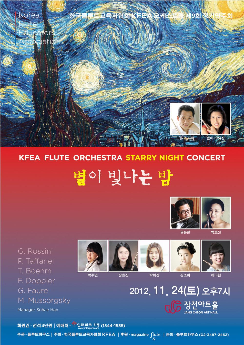 kfea-starry-2012.jpg