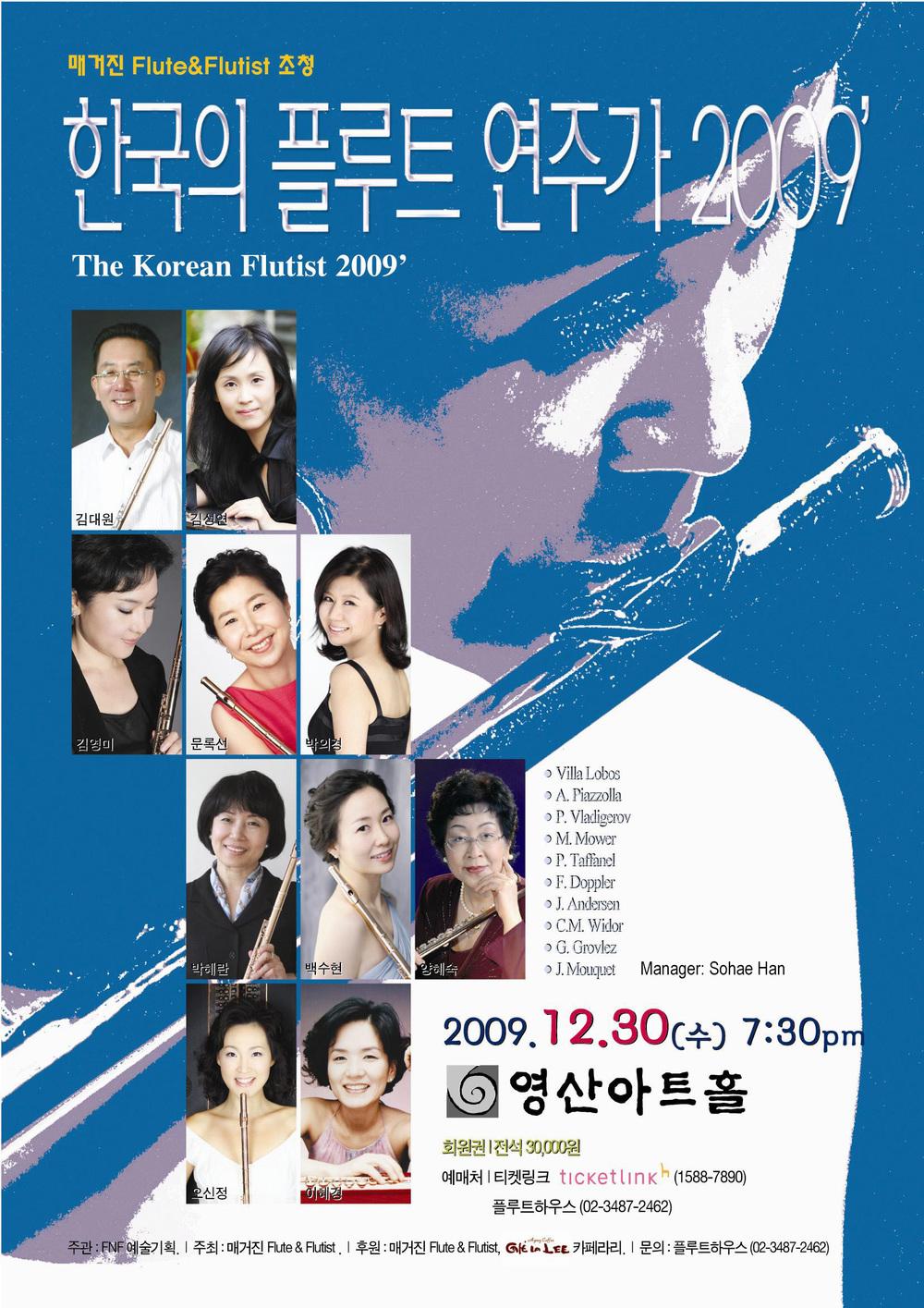koreanflute2009.jpg