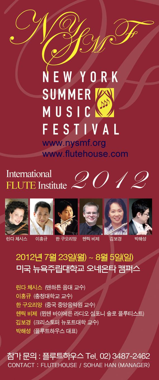 NYSMF2012.jpg