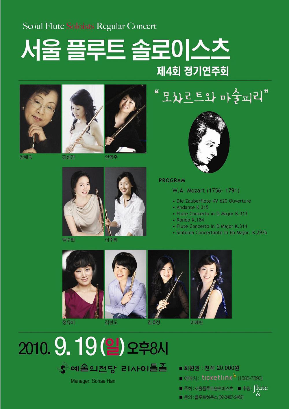 soloists2010.jpg
