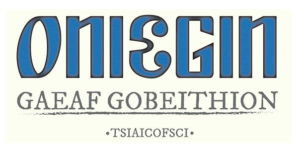 Oniegin: Gaeaf Gobeithion 2014 -