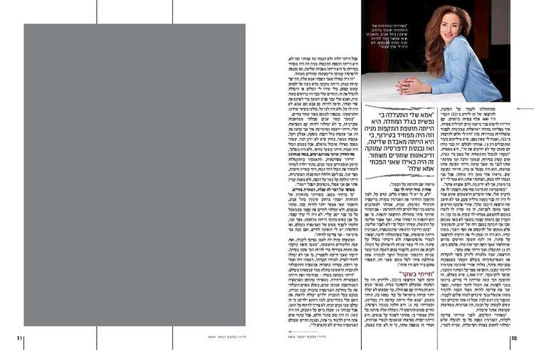 Lady+Globes_Page_2.jpg