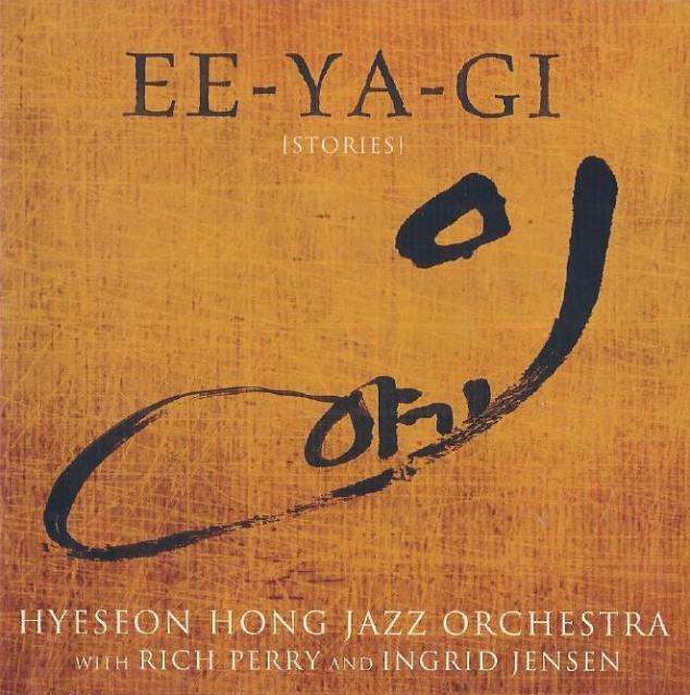 Hyeseon Hong - EE-YA-GI