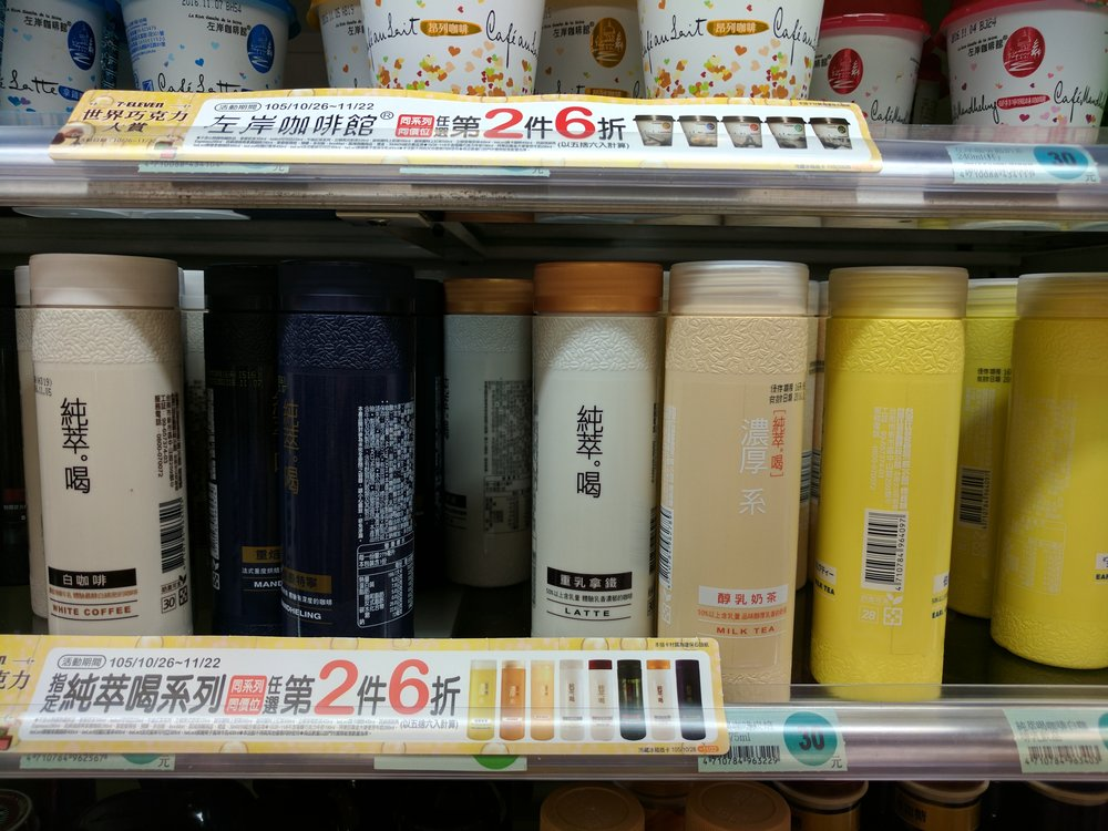 have yet to try the bottled milk tea at 7-11, but it's on my list! (7-11)