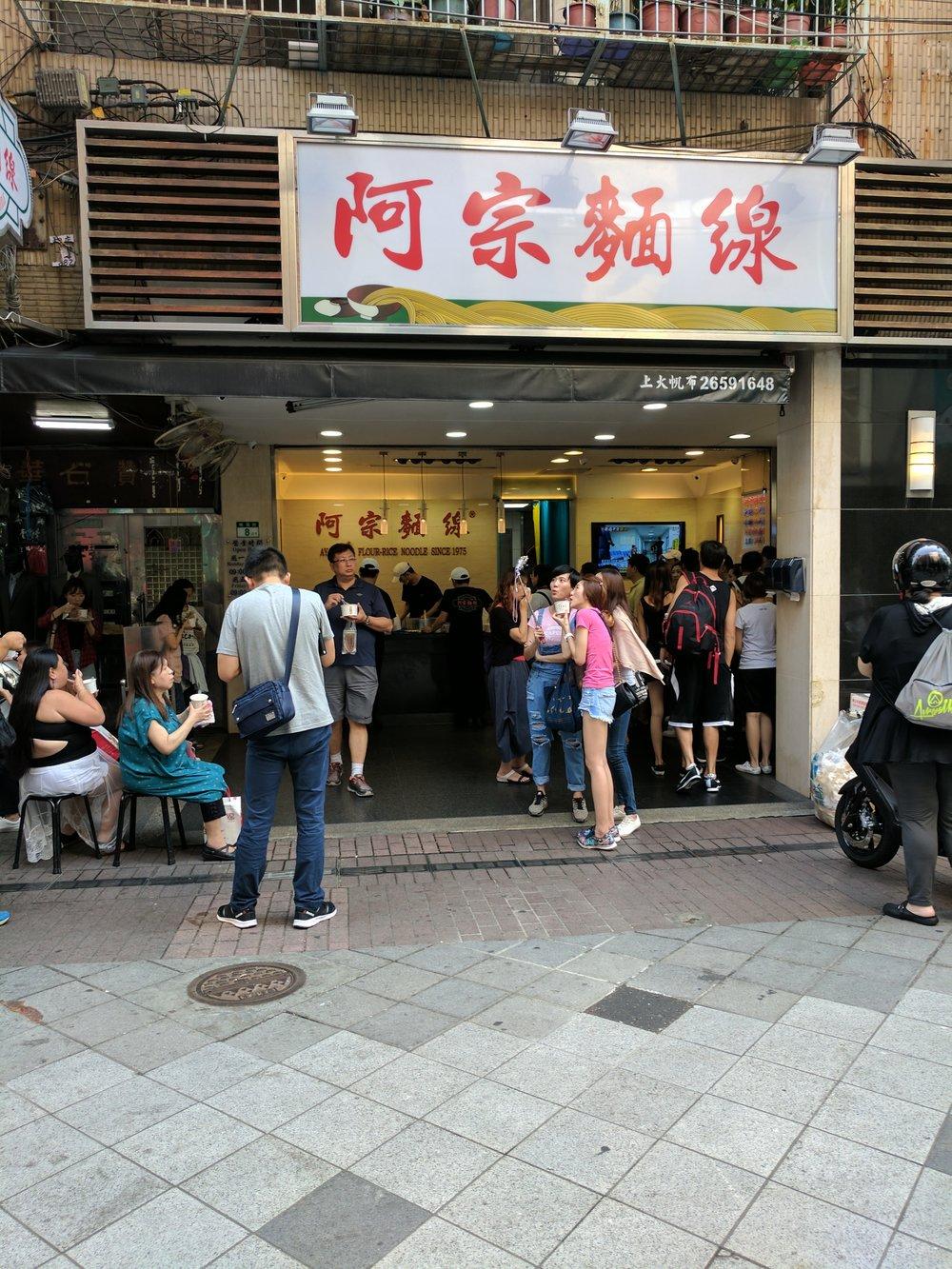super popular pig intestine noodle soup place. (ah zong mian xian)