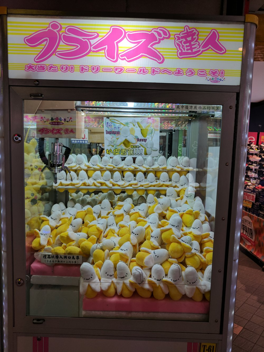 one of those claw/vending machine type games filled with stuffed bananas! i don't know why but i really really want one.