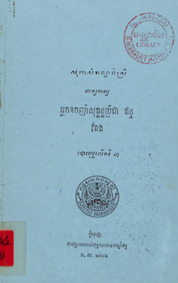 cambodia 2.png