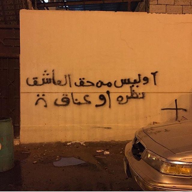 العنبريه - المدينه madinah  #saudistreetart - شاركونا ترجمتكم