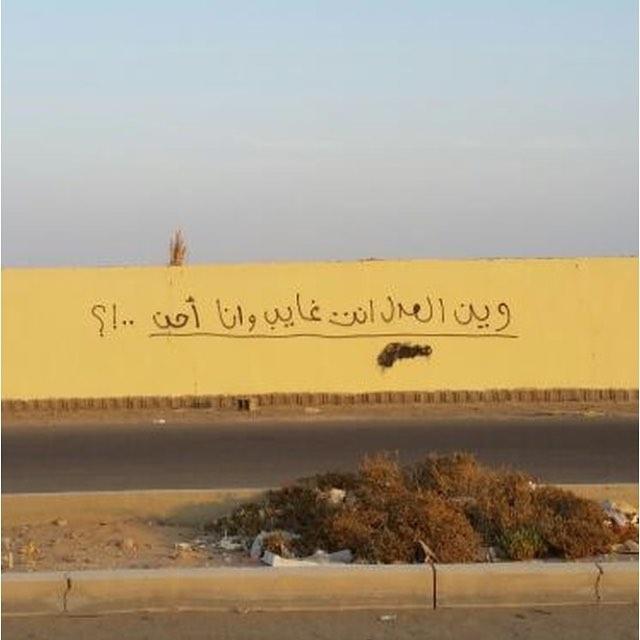 "اللقيفه - ينبع yunbu  #saudistreetart - ""Where's justice? You disappear and I go mad"""