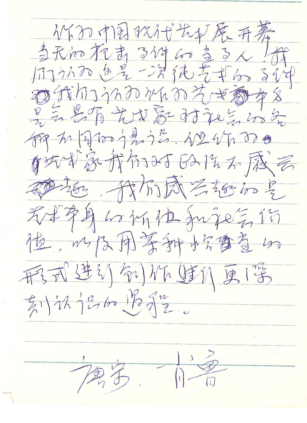 Case7_14__Tang_Song_and_Xiao_LuGÇÖs_Explanation.jpg