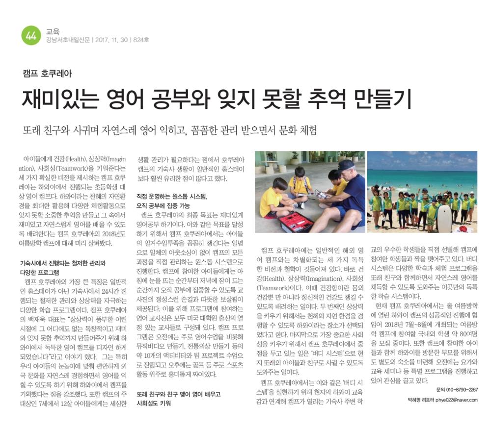 20171124_내일신문 기사.png