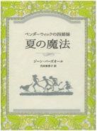 Japanese Edition of The Penderwicks Arrives.jpg