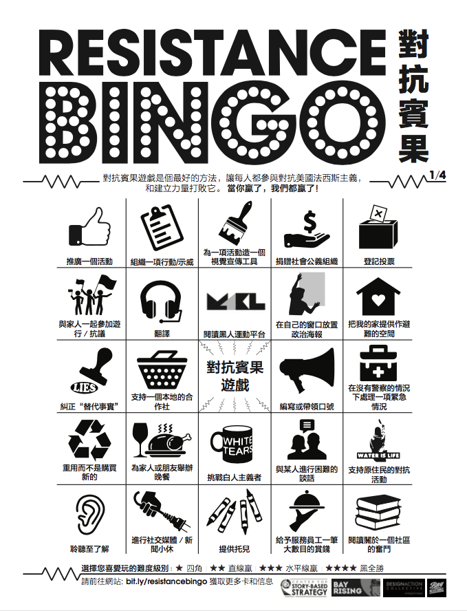 bingo1-chinese_2_orig.png