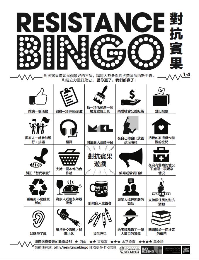 Bingo1_Chinese.png