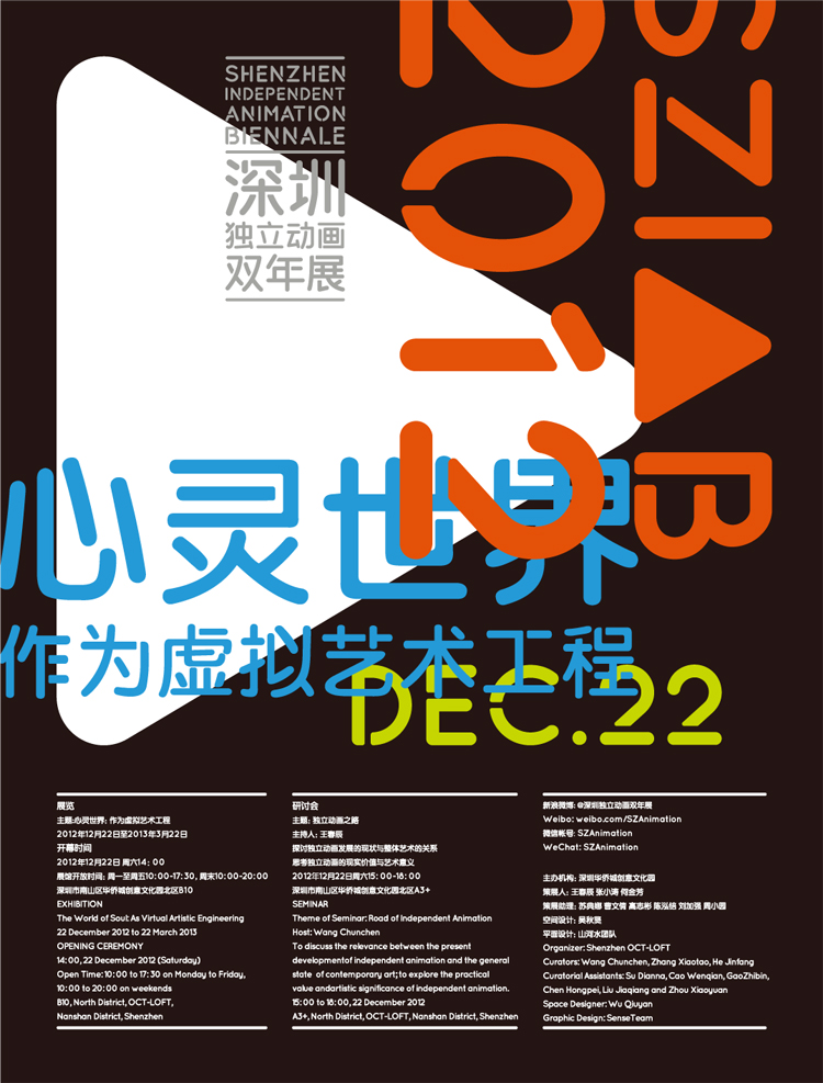 首届深圳独立动画双年展 First Shenzhen Independent Animation Biennial -